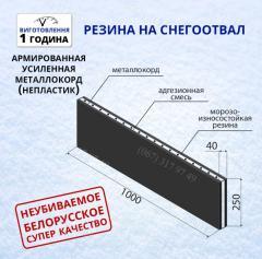 Скребок резиновый для отвала армированный металом