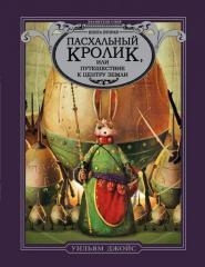 Книга: Пасхальный Кролик, или Путешествие к центру