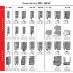Elements of kitchens High glos (cases, frameworks)