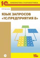 Книга Язык запросов «1С:Предприятия 8». Автор - Е.