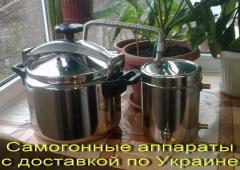 Дистиллятор с доставкой, Самогонный аппарат Киев