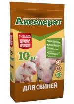 Премикс для свиней, Акселерат для свиней