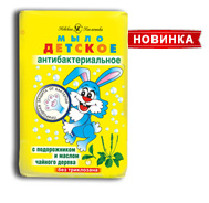 Soap 90 g, Children's with antibacterial