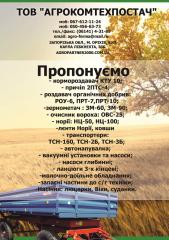 Штифт фуражира ФН - 1,4