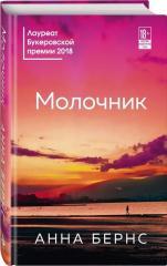 Книга Молочник. Автор - Анна Бернс (Форс)