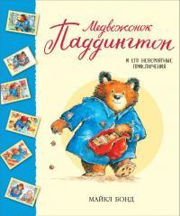 Книга Медвежонок Паддингтон и его невероятные
