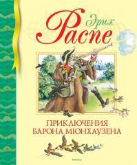Книга Приключения барона Мюнхаузена. Библиотека