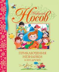 Книга Приключения Незнайки и его друзей.