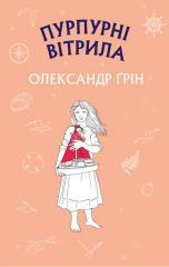 Книга Пурпурні вітрила. Автор - Олександр Грін