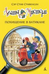 Книга Агата Мистери. Похищение в Ватикане. Книга