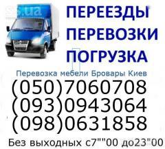 Transportation of furniture of Brovara