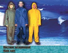 Костюм штормовой (куртка с капюшоном + брюки).