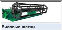 Harvesters and mowers rice to buy Ukraine