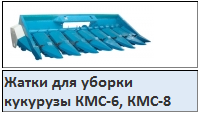 To buy harvesters for cleaning of corn Ukraine