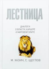 Книга Лестница. Автор - Сергей Щеглов, Михаил