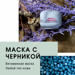 Mask of ryabinov, with bilberry Structure: Berries