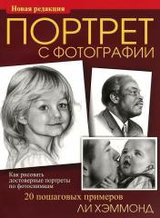 Книга Портрет с фотографии. Как рисовать