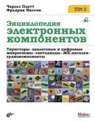 Книга Энциклопедия электронных компонентов. Том 2.