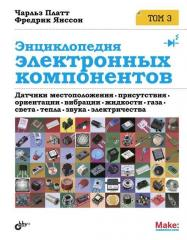 Книга Энциклопедия электронных компонентов. Том 3.