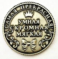 Именная монета-украшение дома, великолепное хобби.