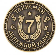 Металлические памятные монеты-денежной удачи