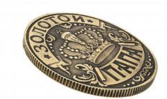 Антиквариатная монета с надписью-золотой папа
