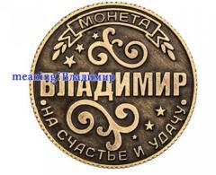 Металлические именные монеты-Владимир
