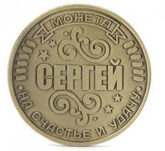 Металлические именные монеты- Сергей