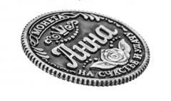 Антиквариантнные именные монеты-Анна женщина мечта