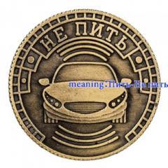 Металичыские монеты-вентажное украшение для дома