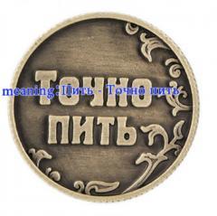 Металичыские монеты-для украшения