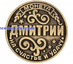 Именная монета-Дмитрий-на счатье и удачу