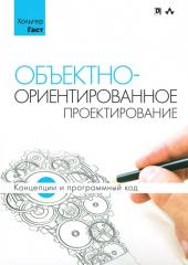Книга Объектно-ориентированное проектирование.