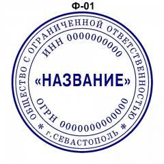 Изготовление печатей для предприятий Севастополь