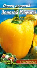 Перец Золотой юбилей 20 семян