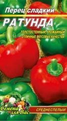 Перець Ратунда пакет 70 насіння