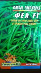 Квасоля спаржева Фея F1 15 шт. насіння