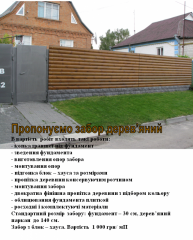 From the producer to buy wooden fences Ukraine