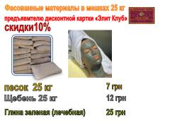 Clay cosmetic, Green clay medical to buy Ukraine