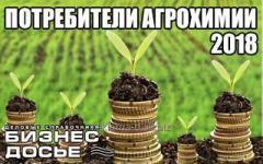 Потребители агрохимии и  средств биозащиты Украины