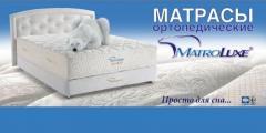Mattresses of TM of Matrolyuks Low prices