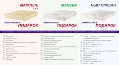 Mattresses of TM of Matrolyuks Stock Mariupol.