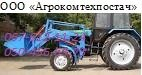 Wheel loader KUN-0,8