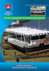 Cases under any plavkonstruktion, vessels,
