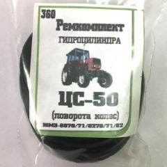 Р/к гидроцилиндра ЦС-50,  поворота колес...