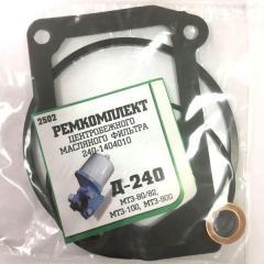 Р/к центробежного масляного фильтра (МТЗ-80,...
