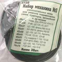"""Набор """"механика"""" №3,  30 шт. (Кольца d-29 -..."""