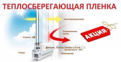 Энергосберегающая плёнка для окон повышенной