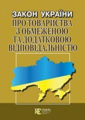 "Книга Закон України ""Про товариства з"