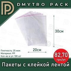 Пакети поліпропіленові з логотипом і липкою